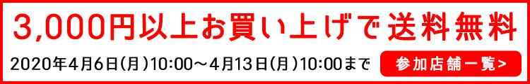 ミラクルボックス 3,000円以上お買い上げで【送料無料】キャンペーン