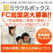 レディース&キッズリサイクルファッションモールミラクルボックス FC加盟店大募集
