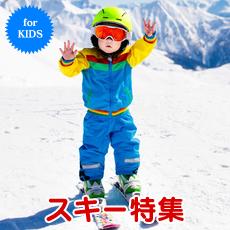 キッズ スキーウェア特集