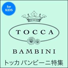 キッズ TOCCA BAMBINI特集