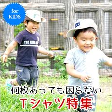 キッズ Tシャツ・カットソー特集