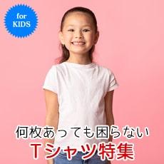 Tシャツ・カットソー特集