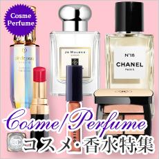香水・コスメ特集