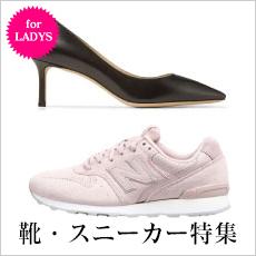 靴・スニーカー特集