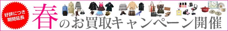 ミラクルボックス 春のお買取キャンペーン開催!