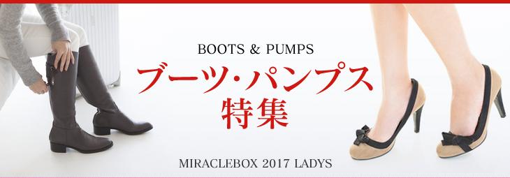 レディース ブーツ・パンプス特集
