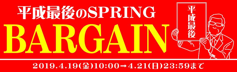 ミラクルボックス 平成最後のSPRING BARGAIN