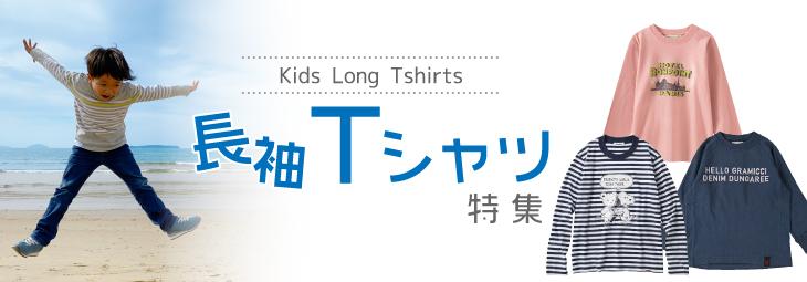 キッズ 長袖Tシャツ・カットソー特集