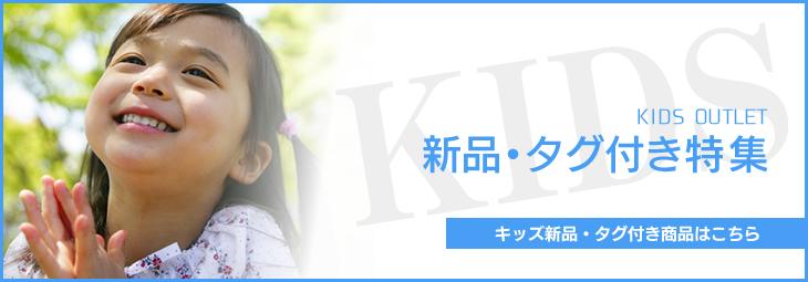 キッズ 新品・タグ付き特集