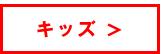 LINEお友達限定!!シークレットTIME SALE
