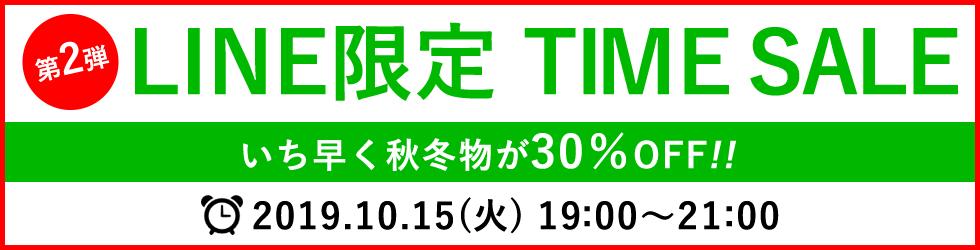 ミラクルボックス LINEお友達限定!!シークレットTIME SALE