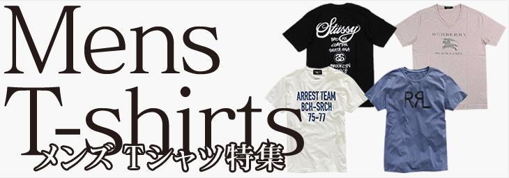 メンズ Tシャツ特集