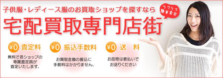 ミラクルボックス ブランド買取専門店街オープン!