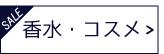 香水・コスメ SALE