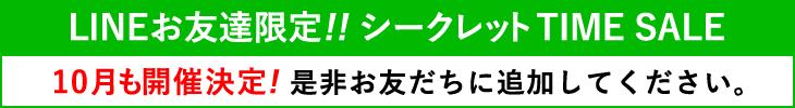 LINEお友達限定!ミラクルボックス シークレットTIME SALE