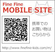 ファインファイン携帯サイト