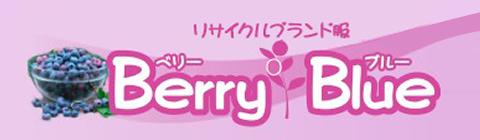 ◆ベリーブルー(BerryBlue)