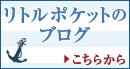 リトルポケット店長ブログ「ワクワク日記」はこちら!
