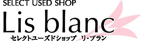 lisblanc(リ・ブラン)