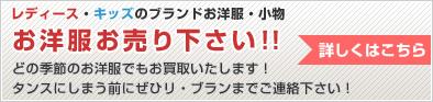 レディース・キッズのブランドお洋服・小物お洋服お売り下さい!!