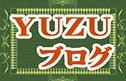YUZU[ゆず]のブログはこちら