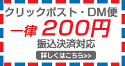 クリックポスト・DM便一律200円 振込決済対応