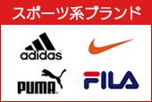 スポーツ系ブランド