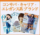 コンサバ・キャリア・エレガンス系ブランド