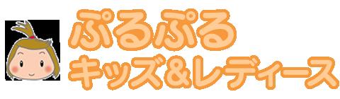 ぷるぷるキッズ&レディース
